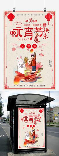 元宵佳节元宵节主题海报