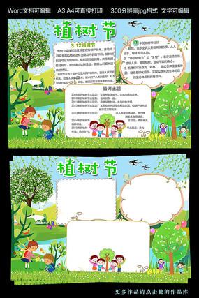 植树节小报绿色环保手抄报