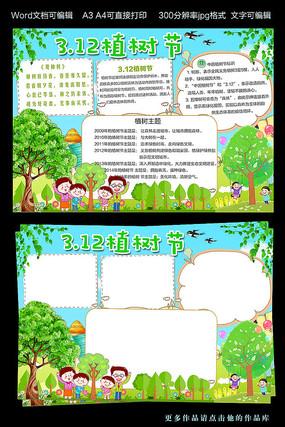 植树节小报小学生手抄报模板