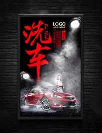 专业洗车汽车美容海报模板设计