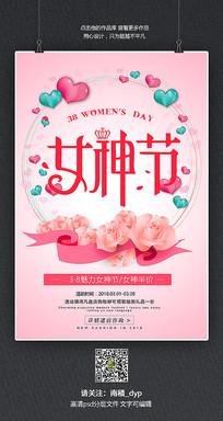 38女神节三八妇女节促销海报
