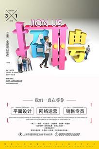 彩色招聘C4D海报