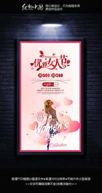 创意时尚三八女神节海报