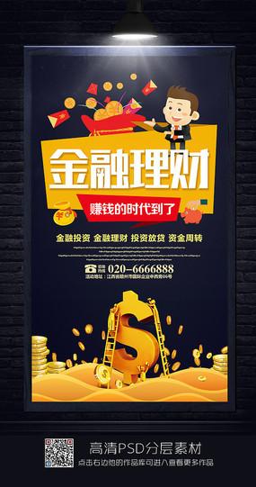 大气金融理财海报设计