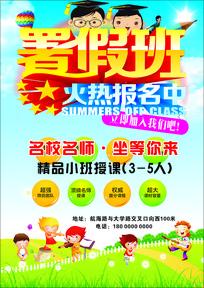 高端暑假班海报