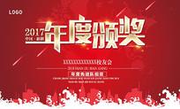 红色年度颁奖背景板