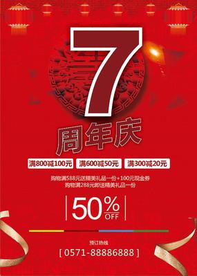 简约红色7周年海报