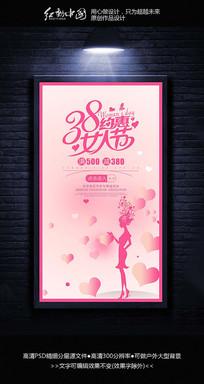 简约时尚三八女人节海报