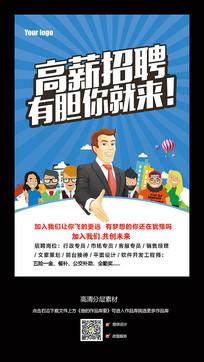 卡通企业招聘海报