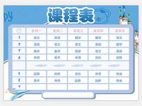 蓝色卡通课程表模板