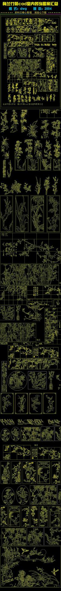 梅兰竹菊cad室内装饰图案