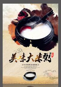 美味大米粥设计海报