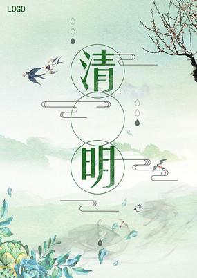 清明节企业宣传海报