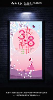 清新大气三八妇女节海报