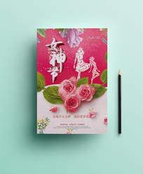 三八女神节海报设计
