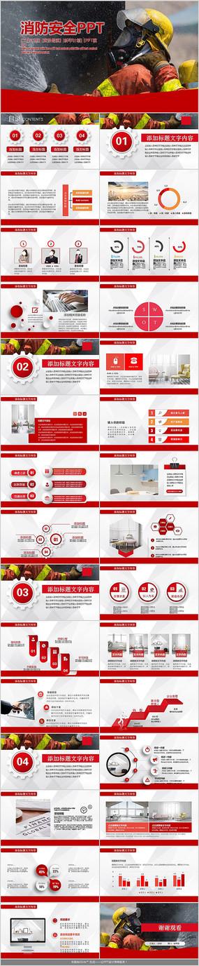 中国消防PPT模板