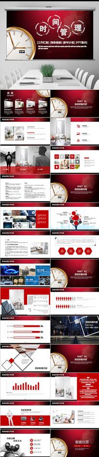 公司发展时间轴时间管理PPT