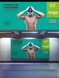 简洁时尚健身海报设计