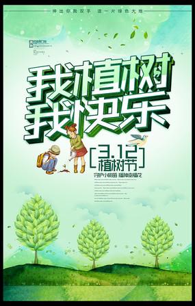 绿色312植树节宣传海报 PSD