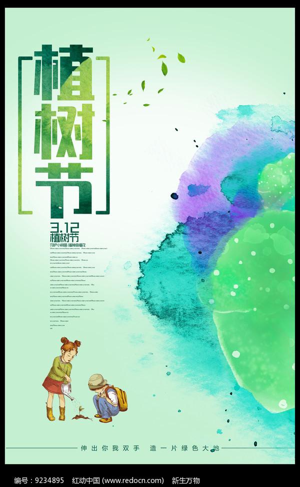 绿色水彩312植树节宣传海报图片