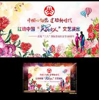 水彩清新三八妇女节背景