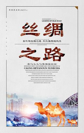 丝绸之路宣传海报设计