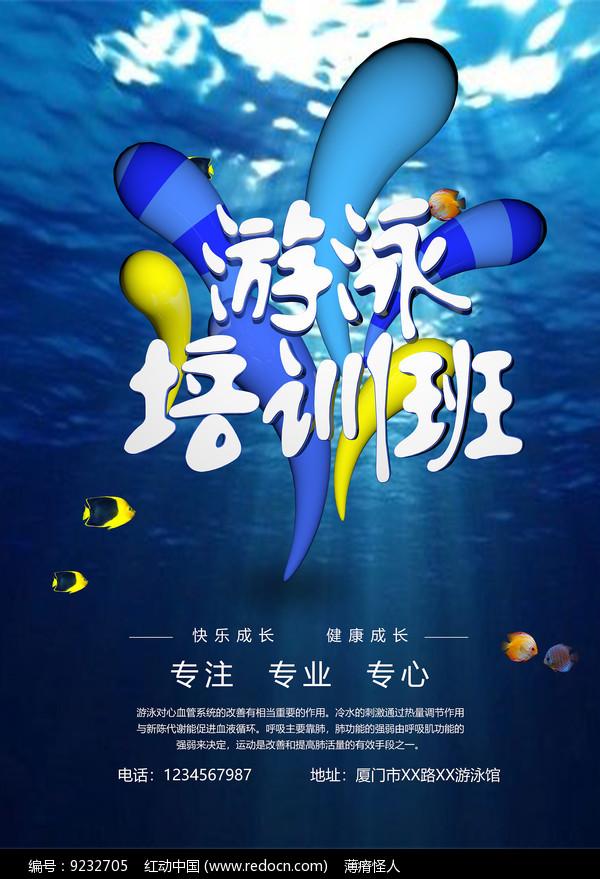 游泳培训班招生海报psd图片
