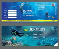 游泳潜水邀约券