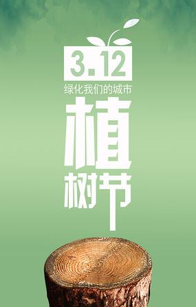 植树节宣传海报设计