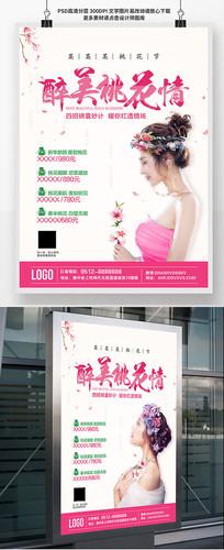 最美桃花节促销海报设计
