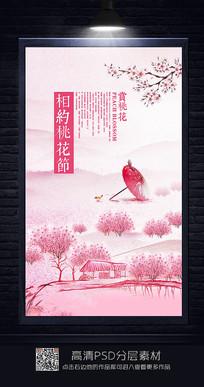 简约桃花节宣传海报