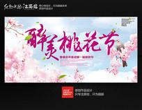 清新桃花节旅游节赏花海报