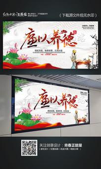中国风廉以养德廉政展板设计