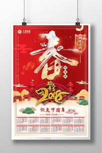 2018新春狗年海报设计