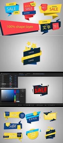 打折字幕标签动画ae模板
