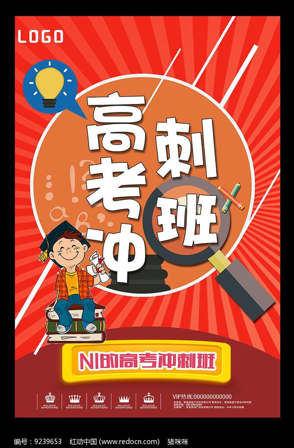 高考冲刺班赢战高考海报图片