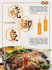 简约烧鲫鱼美食宣传海报