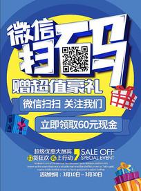 蓝色立体扫码促销海报