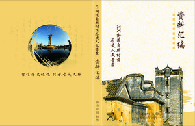 历史古城封面设计