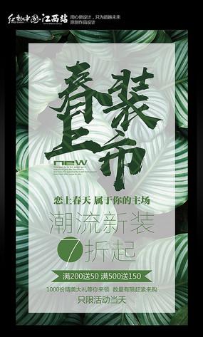 清新春装上市海报