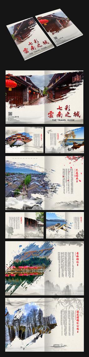 中国风云南旅游画册 PSD