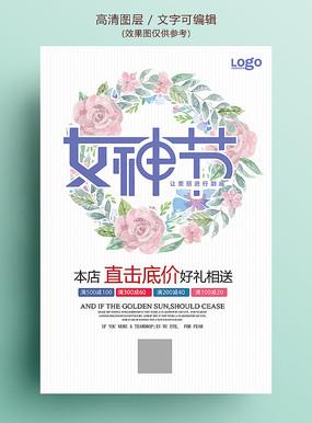 紫粉色三八妇女节促销海报