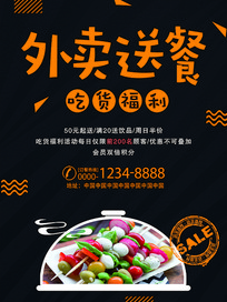 黑色时尚外卖送餐宣传海报
