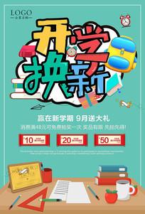 开学换新商场促销活动海报
