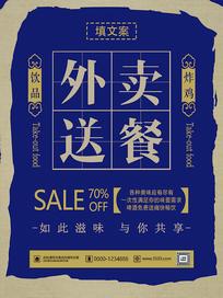 蓝色简约外卖送餐宣传海报