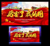 厉害了我的国中国梦展板