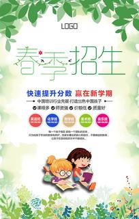 清新春季招生海报设计