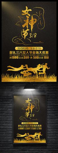 三八妇女节38促销活动海报