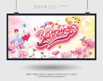38妇女节节日活动促销海报