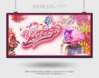 38女神节节日活动促销海报